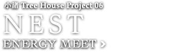 小諸 Tree House Project 06 NEST ENERGY MEET