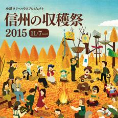 11.7(土)「信州の収穫祭 2015」開催!