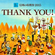「信州の収穫祭 2015」へのご来場ありがとうございました!