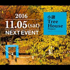 2016.11.05(土)にイベント開催!