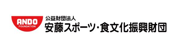 公益財団法人 安藤スポーツ・食文化振興財団