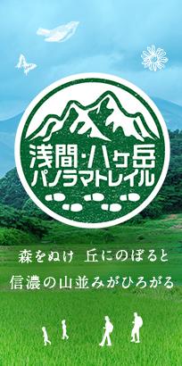 浅間・八ヶ岳パノラマトレイル