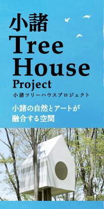 小諸ツリーハウスプロジェクト
