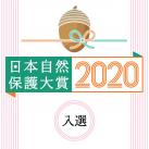 ビオトーププロジェクトが日本自然保護大…