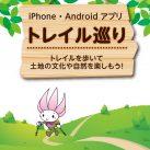 スマートフォンアプリ「トレイル巡り」を…