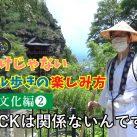 浅間・八ヶ岳パノラマトレイルの楽しみ方…